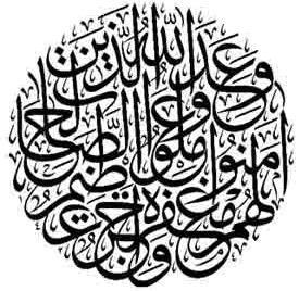 Arabic Word Paintings