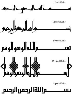The art of arabic calligraphy claremont mckenna college Rules of arabic calligraphy